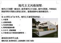 现代主义风格别墅